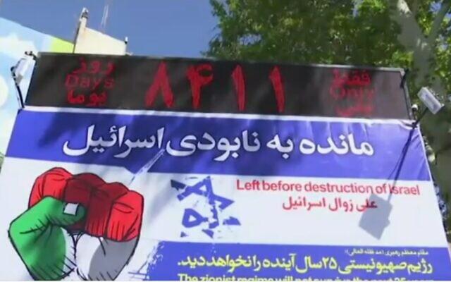 """Relógio iraniano em contagem regressiva para a """"destruição de Israel"""" (Screenshot / Canal 12)"""