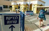 Illustrative: Israeli travelers enter a COVID testing center at the Menahem Begin Terminal or Taba passage, between Israel and Egypt, on August 1, 2021. (Noam Revkin Fenton/FLASH90)