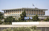 View of the Knesset, Israel's parliament, in Jerusalem, on August 13,2020. (Olivier Fitoussi/Flash90)