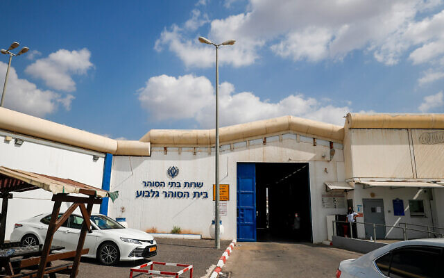 The Gilboa prison in northern Israel on September 6, 2021. (Flash90)