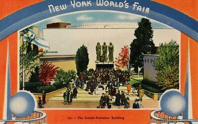 A postcard showing the Jewish Palestine Pavilion at New York's World's Fair 1939. (Courtesy: David Matlow)