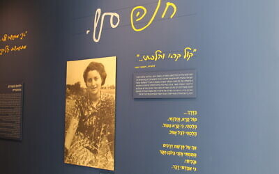 Written in Hebrew at the Anna Szenes House in Kibbutz Sdot Yam are the words of the young Senesh's poem, 'A voice called, and I went.' (Shmuel Bar-Am)