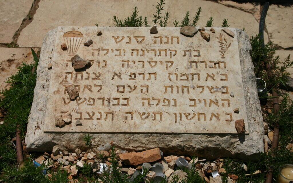 A memorial for Hannah Senesh at Jerusalem's Mount Herzl cemetery. (Shmuel Bar-Am)