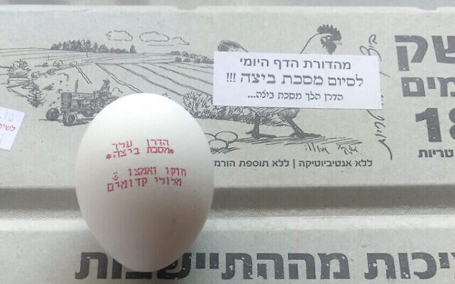 """A Meshek Kedumim egg featuring a message to participants in the Daf Yomi Talmud study program in honor of the conclusion of Tractate Beitzah, which means """"egg."""" (Facebook via JTA)"""
