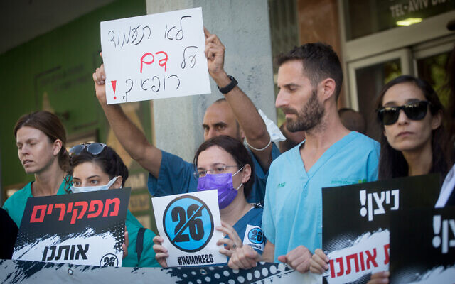 Medical interns demonstrate for better work conditions outside the Health Ministry in Tel Aviv, October 7, 2021. (Miriam Alster/Flash90)