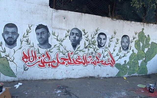 A mural in Umm al-Fahm depicts the gunmen in a deadly 2017 shooting attack in Jerusalem's Old City (Courtesy)