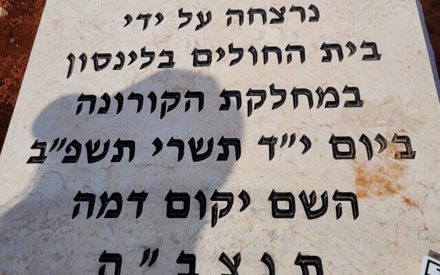 The gravestone of a woman buried in the Yarkon Cemetery in Petah Tikva that accuses hospital staff of 'murdering' her. (Screenshot)