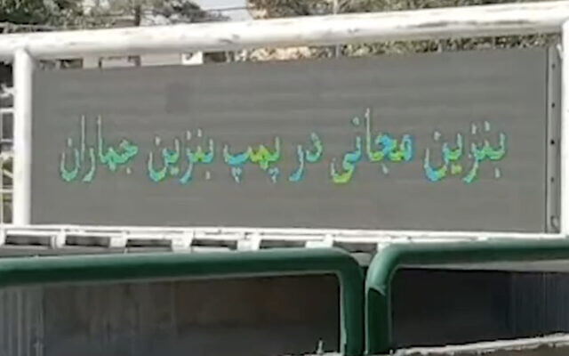 """Video reportedly shot in the Iranian city of Ishfan shows a billboard with message reading """"Khamenei, where is our gasoline?"""" amid a possible cyberattack affecting gas stations across Iran, October 26, 2021. (Screen capture: Twitter)"""