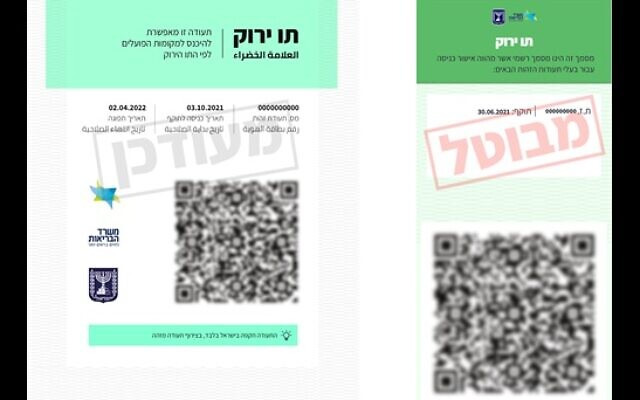 An image from the Health Ministry shows the new Green Pass (left) and the old, defunct one (Courtesy)